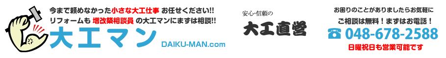 DAIKU-MAN.com