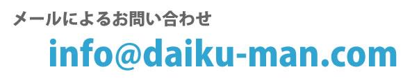 メールによるお問い合わせ info@daiku-man.com
