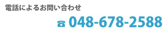 電話によるお問い合わせ 048-678-2588