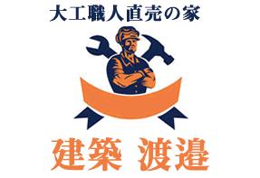 建築 渡邉