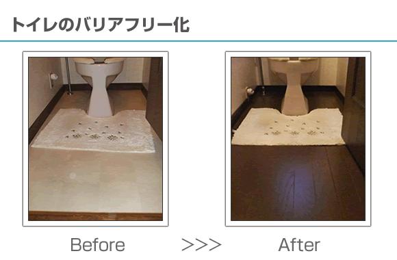 トイレのバリアフリー化