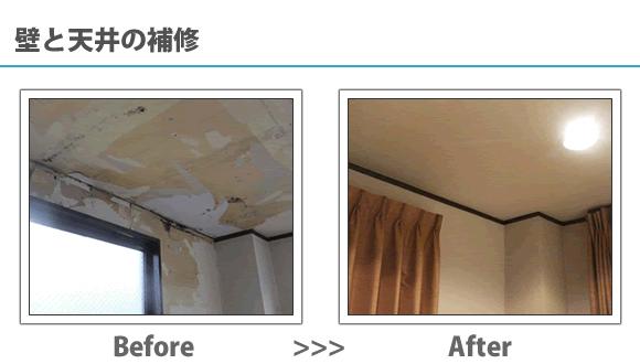 壁と天井の補修