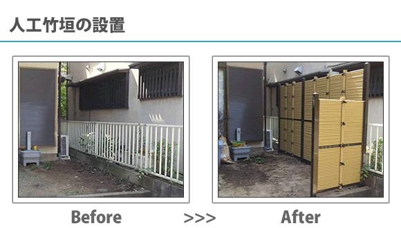 人工竹垣の設置