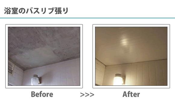 浴室のバスリブ張り