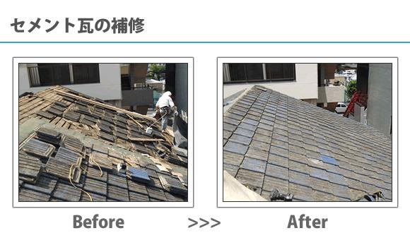 セメント瓦の補修
