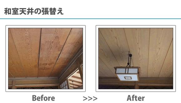 和室天井の張り替え