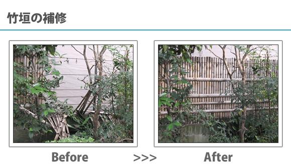 竹垣の補修