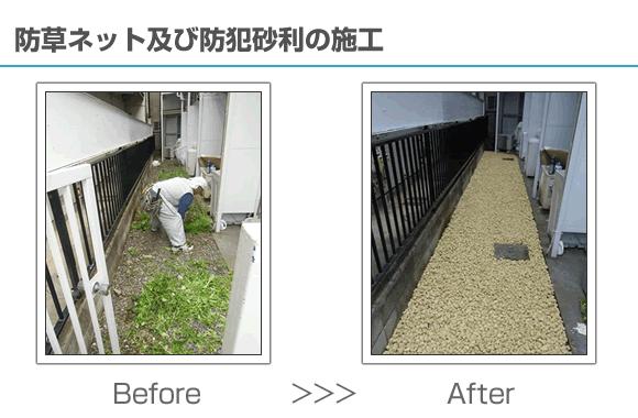 防草ネット及び防犯砂利の施工