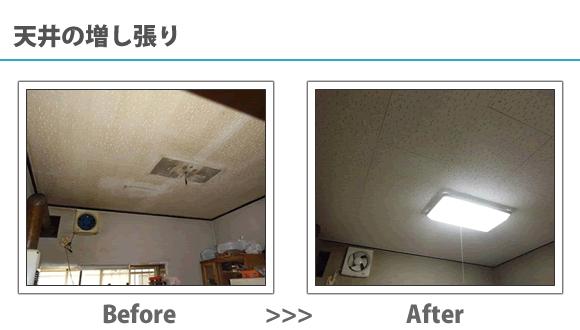 天井の増し張り