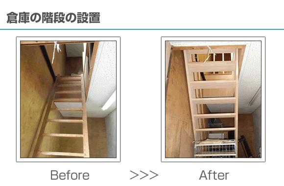 倉庫の階段の設置