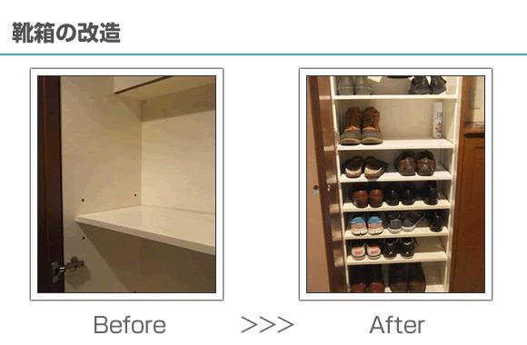 靴箱の改造
