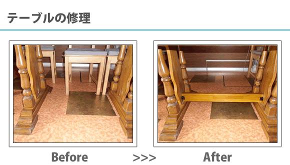 テーブルの修理