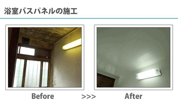 浴室バスパネルの施工