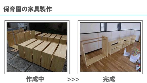 保育園の家具製作