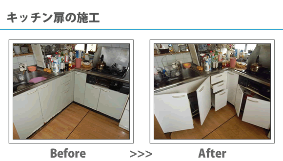 キッチン扉の施工