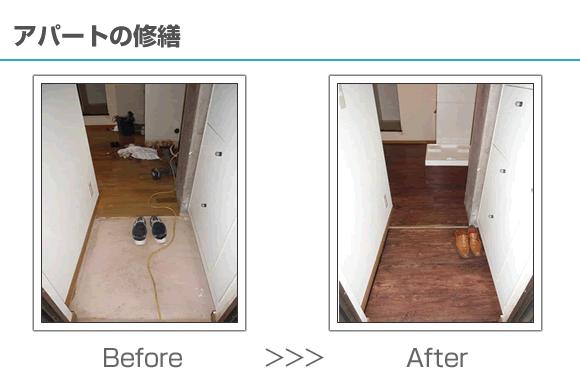 アパートの修繕