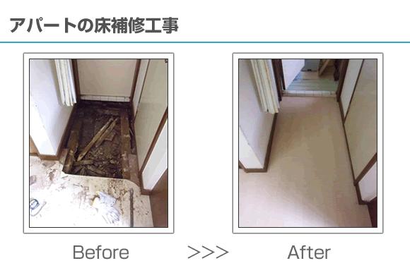 アパートの床補修工事