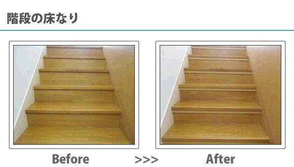 階段の床なり