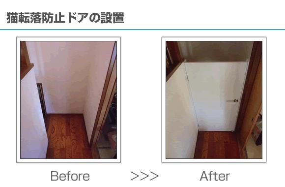 猫転落防止ドアの設置