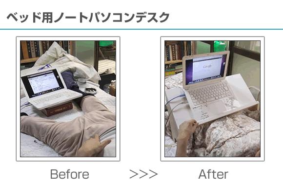 ベッド用ノートパソコンデスク