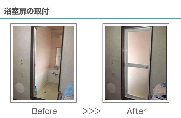 浴室扉の取付