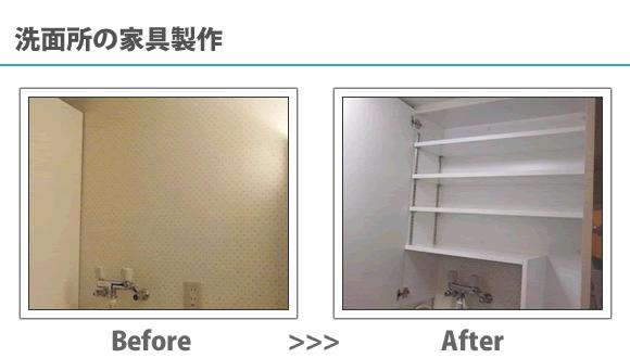 洗面所の家具製作