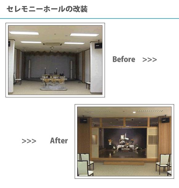 セレモニーホールの改装
