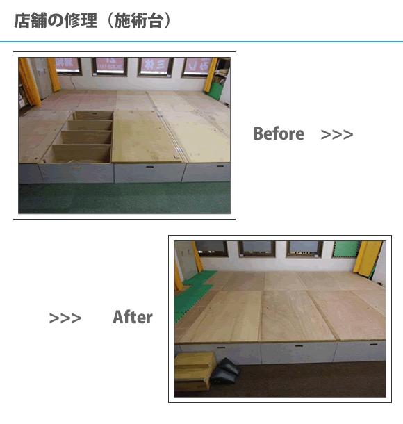 店舗の修理(施術台)
