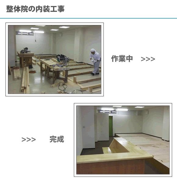 整体院の内装工事