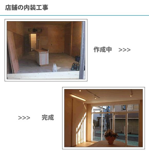 店舗の内装工事